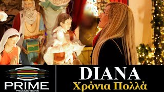 Diana - Χρόνια Πολλά (Official Video Clip)Diana - Xronia Polla