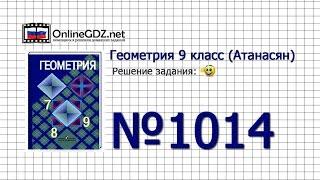 Задание № 1014 — Геометрия 9 класс (Атанасян)