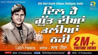 Dil Hai Gurh Diyan Daliyan Nahi (Full Song) || Labh Heera || Rick E Production || Latest Song 2019