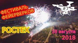 Фестиваль фейерверков в Москве 2018 с дрона (часть 7)