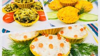 ТАРТАЛЕТКИ. Три начинки для популярной закуски на праздничный стол. Просто, быстро, вкусно!
