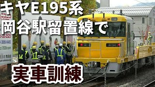 【キヤE195系ST-10編成 岡谷駅留置線でマルヨからの実車訓練】