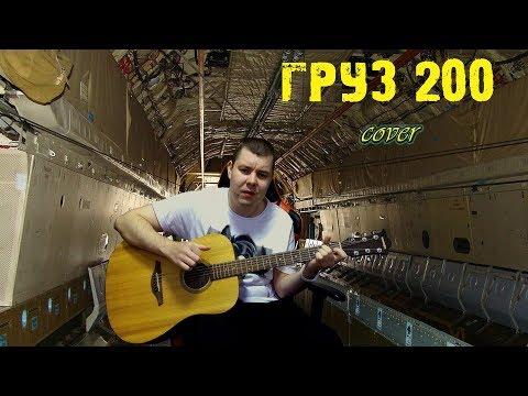 Армейские песни Груз 200 ХОРОШАЯ ПЕСНЯ