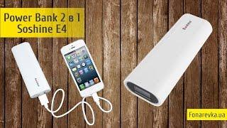2 в 1 - Power Bank + зарядное устройство Soshine E4