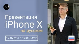 Презентация Apple на русском: iPhone X, 8, 8 plus, Watch series 3, TV 4K, iOS 11 и др. (прямой эфир)