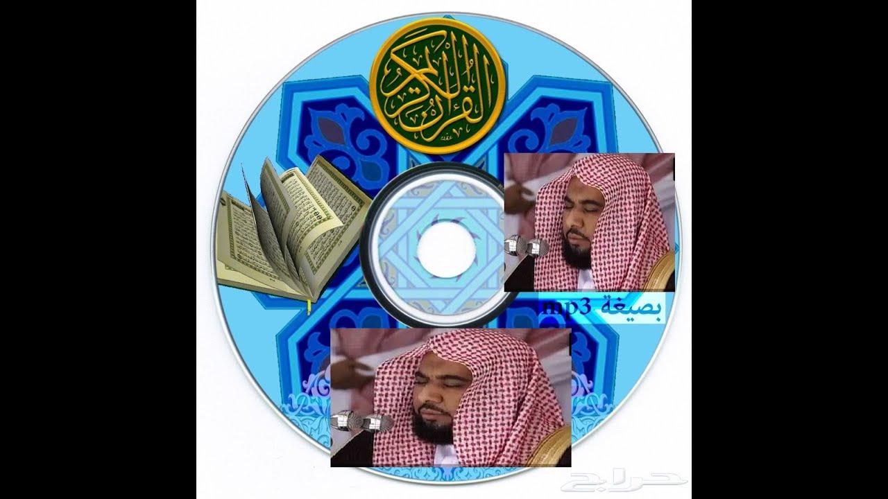 No Need Mp3 By Karan Aluja: تحميل القران الكريم كاملا بصوت عبدالله عواد الجهني Mp3