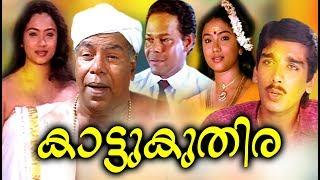 Kattukuthira Malayalam Full Movie # Malayalam Super Hit Movies Old # Malayalam Evergreen Movies Full