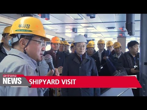President Moon vows support and efforts to revitalize shipbuilding industry