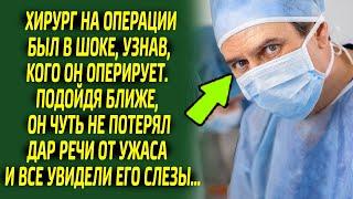 Хирург оперировал и плакал а в его глазах застыл ужас такого пациента он точно не ожидал увидеть..