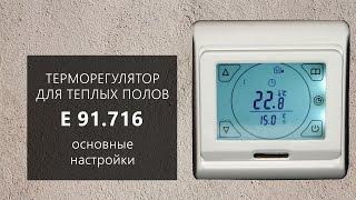 Орнату термореттегіш E 91.716
