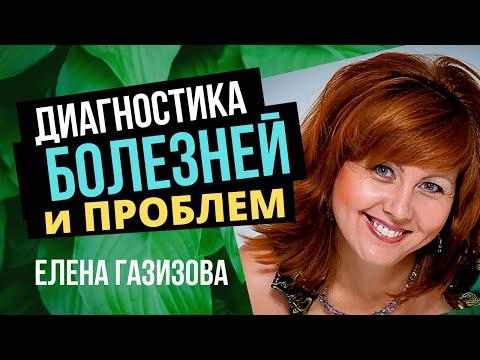 Елена Газизова. Диагностика болезней и проблем