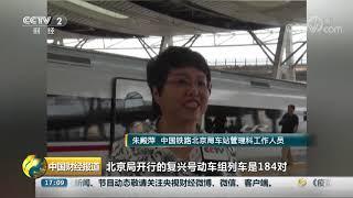 [中国财经报道]暑运将至 铁路客流攀升 CCTV财经
