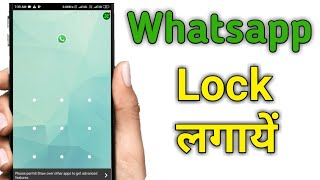 Whatsapp ko lock kaise lagaye || whatsapp pattern lock