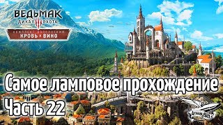 Стрим - Ведьмак 3: Кровь и Вино - Самое ламповое прохождение - Часть 22