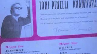 1968 ΣΙΓΑ ΣΙΓΑ TONY PINELLI  BΡΕΧΕΙ Ο ΘΕΟΣ ΜΟΥΤΣΗΣ