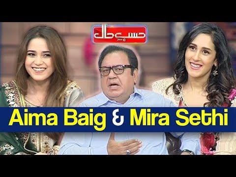 Eid Special Hasb e Haal 22 August 2018 | Aima Baig & Mira Sethi | حسب حال | Dunya News