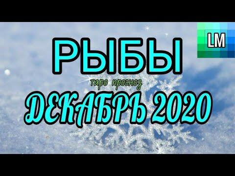 РЫБЫ – ТАРО ПРОГНОЗ НА МЕСЯЦ ДЕКАБРЬ 2020