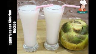 তালের শাঁসের শরবত /তালের শাঁসের শরবত তৈরির রেসিপি /Taler Sasher Shorbot Recipe