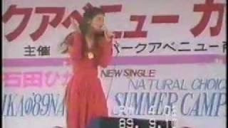 1989年9月10日に、東京町田の「町田パークアベニュー」にて、石田ひかり...