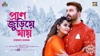 Pran Juriye Jay HD.mp4