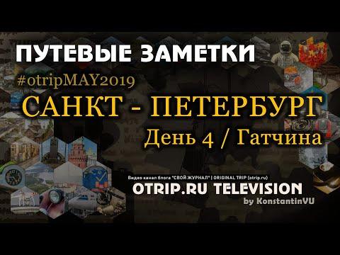 Путевые заметки 📌 #otripMAY2019 / день 4 - Санкт Петербург (Гатчина)