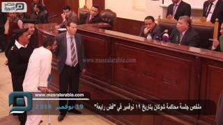 مصر العربية | ملخص جلسة محاكمة شوكان بتاريخ ١٩ نوفمبر في