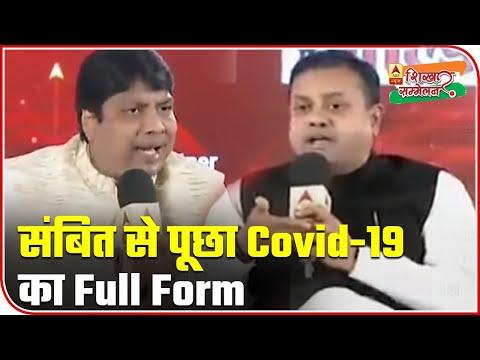 Congress Spokesperson Asks Sambit Patra Full Form Of Covid-19 | ABP News