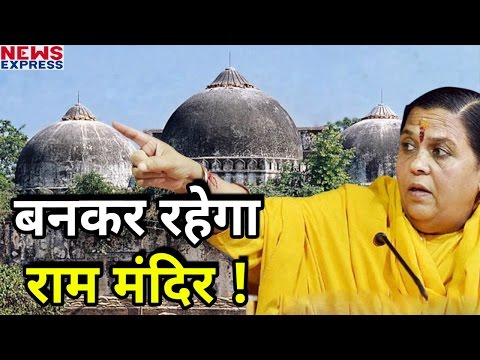 Supreme Court के फैसले के बाद Ram Temple को लेकर आया बड़ा बयान