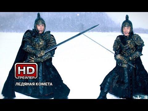 трейлер 2014 русский - Ледяная комета 3D - Русский трейлер
