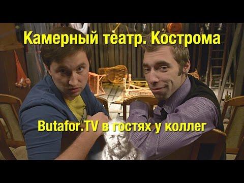Камерный театр. Кострома