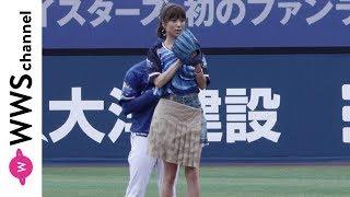 Download hitomiが横浜スタジアムで始球式に登場!自己評価は100点満点で5点?! Mp3