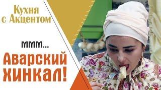 Кухня с акцентом. Аварский хинкал - вкусно и полезно(Аварцы – один из народов Дагестана с уникальной историей, традиционной культурой и собственной национальн..., 2016-09-17T03:34:17.000Z)