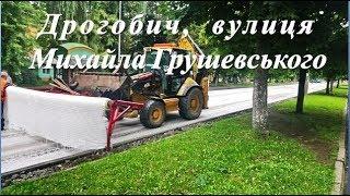 Дрогобич, ремонт на вулиці Михайла Грушевського. #Дрогобич, Мій Дрогобич, #Drohobych