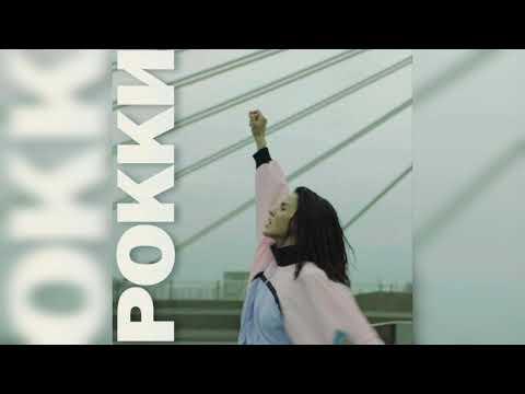 @Zivert - Рокки (текст песни)