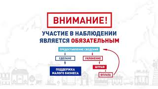 Экономическая перепись малого бизнеса