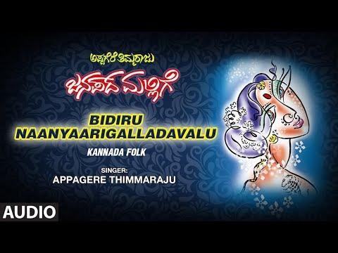 Bidiru Naanyaarigalladavalu || Janapada Songs || Janapada Mallige || Appagere Thimmaraju