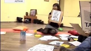 Новоенаправление арт-терапии осваивают жители Астаны