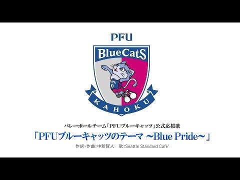PFUブルーキャッツのテーマ ~Blue Pride~ / Seattle Standard Cafe' (シアスタ)