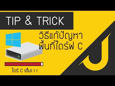 [ Tip&Trick ] รวมวิธีแก้ปัญหาพื้นที่ไดร์ฟ C หายหรือไดร์ฟเต็มโดยไม่ทราบสาเหตุ (TH/ไทย)