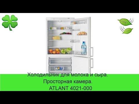 видео: Холодильник для молока и сыра.  Холодильник.atlant 4021-000 .
