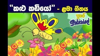 sinhala-childrens-song-kalu-kadiyo