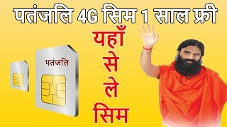 Patanjali Sim 4G पूरे 1 साल फ्री । Baba Ramdev Patanjali Sim Launch free for 1 year