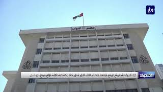 """""""النقل"""" النيابية ترفع توصياتها بملف التحقيق بشركة الملكية الأسبوع المقبل"""
