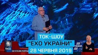 """Ток-шоу Матвія Ганапольського """"Ехо України"""" від 28 червня 2019 року"""