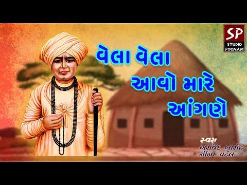Vela Vela Aavo Mare Angde   Jalana Rangma Rangaija   Arvind Barot , Meena Patel l Jalaram Special