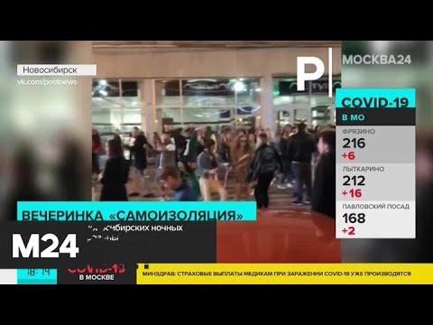 Организаторы новосибирских ночных гуляний оштрафованы - Москва 24