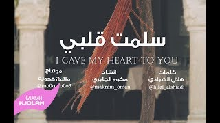 تحميل أغنية سلمت قلبي l مكرم الجابري HDl mp3