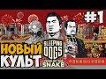 КУЛЬТИСТЫ ► Sleeping Dogs DLC Год Змеи Прохождение На Русском - Часть 1