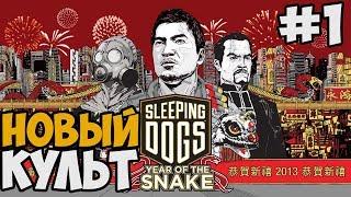 кУЛЬТИСТЫ  Sleeping Dogs DLC Год Змеи Прохождение На Русском - Часть 1