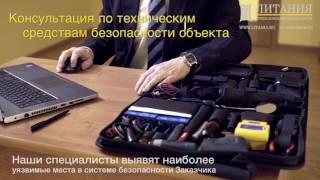 видео Профессиональная охрана  объектов